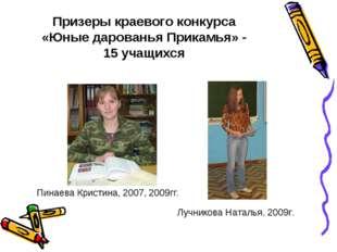 Призеры краевого конкурса «Юные дарованья Прикамья» - 15 учащихся Пинаева Кри