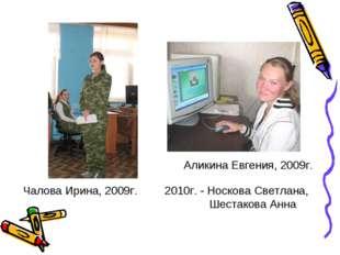 Аликина Евгения, 2009г. Чалова Ирина, 2009г. 2010г. - Носкова Светлана, Шест