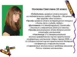Носкова Светлана 10 класс Победитель краевого этапа конкурса исследовательски
