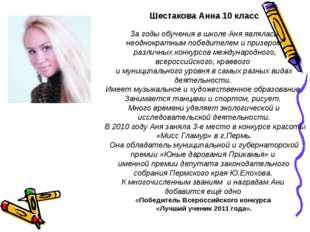 Шестакова Анна 10 класс За годы обучения в школе Аня являлась неоднократным п