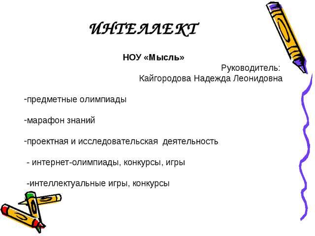 ИНТЕЛЛЕКТ НОУ «Мысль» Руководитель: Кайгородова Надежда Леонидовна предметные...