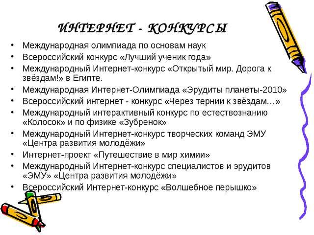 ИНТЕРНЕТ - КОНКУРСЫ Международная олимпиада по основам наук Всероссийский кон...