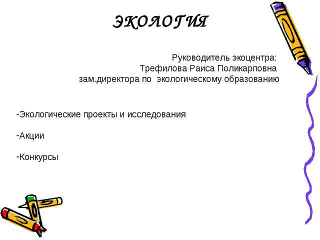 ЭКОЛОГИЯ Руководитель экоцентра: Трефилова Раиса Поликарповна зам.директора п...
