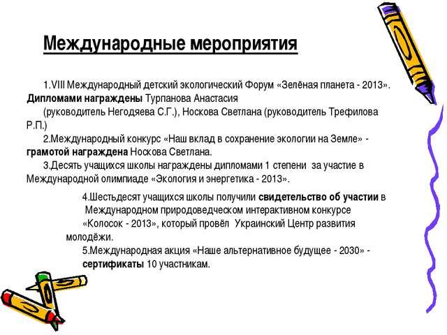 Международные мероприятия VIII Международный детский экологический Форум «Зел...