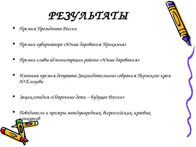 РЕЗУЛЬТАТЫ Премия Президента России Премии губернатора «Юные дарования Прикам...