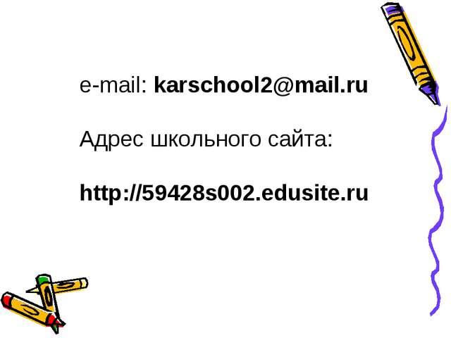 e-mail: karschool2@mail.ru Адрес школьного сайта: http://59428s002.edusite.ru