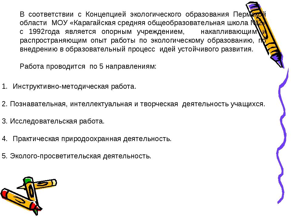 Инструктивно-методическая работа. 2. Познавательная, интеллектуальная и творч...