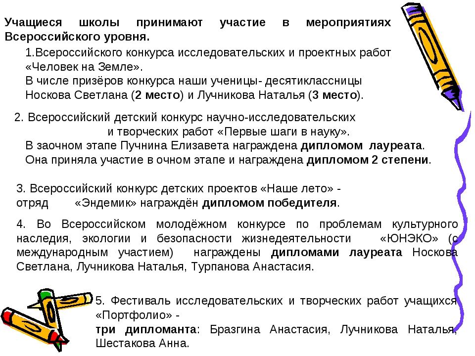 Учащиеся школы принимают участие в мероприятиях Всероссийского уровня. Всерос...