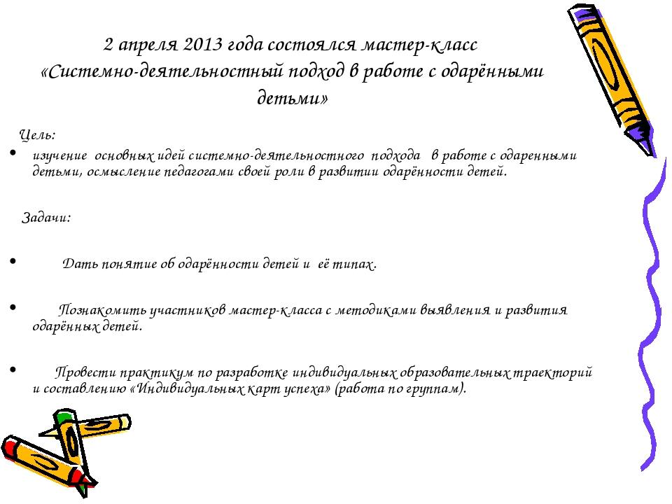 2 апреля 2013 года состоялся мастер-класс «Системно-деятельностный подход в р...