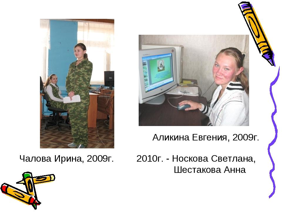 Аликина Евгения, 2009г. Чалова Ирина, 2009г. 2010г. - Носкова Светлана, Шест...