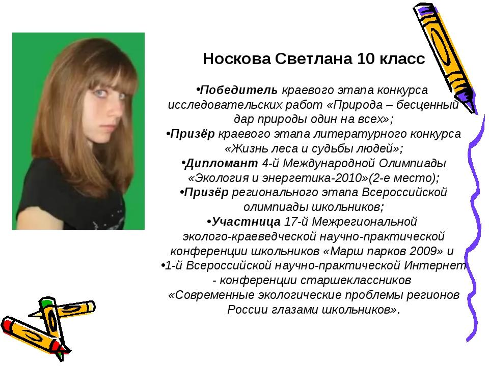 Носкова Светлана 10 класс Победитель краевого этапа конкурса исследовательски...