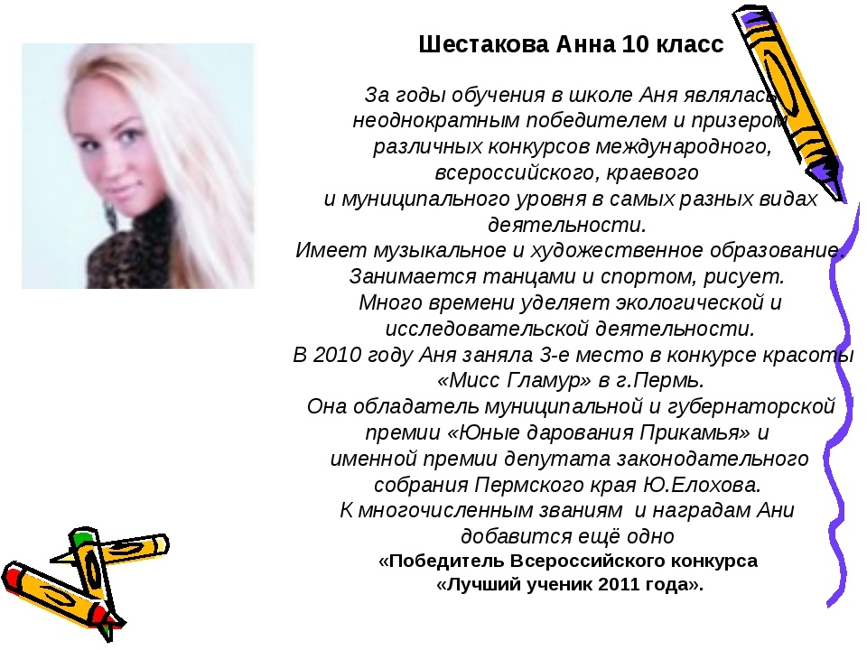 Шестакова Анна 10 класс За годы обучения в школе Аня являлась неоднократным п...