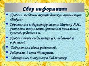 Провели заседание актива детской организации «Радуга» Обратились к директору
