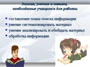 Знания, умения и навыки, необходимые учащимся для работы составление плана по