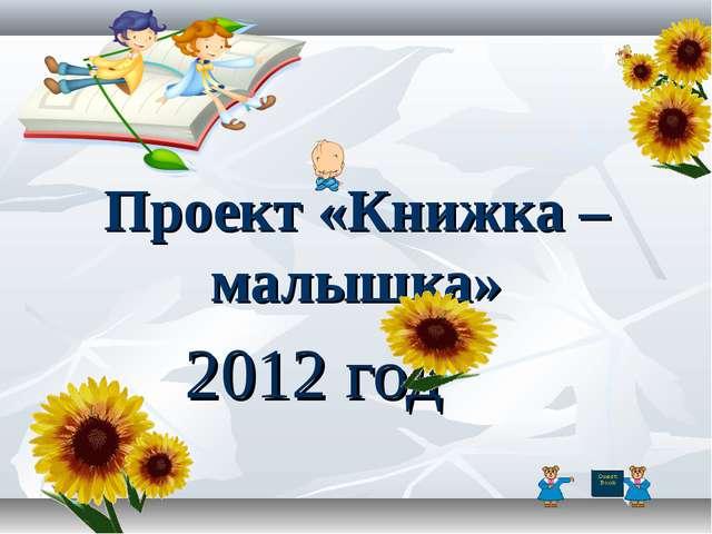 Проект «Книжка – малышка» 2012 год