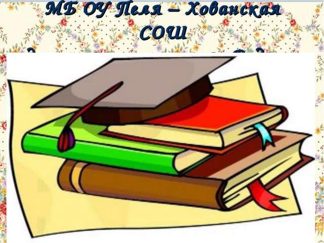 МБ ОУ Пеля – Хованская СОШ детская организация «Радуга»