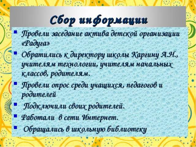 Провели заседание актива детской организации «Радуга» Обратились к директору...