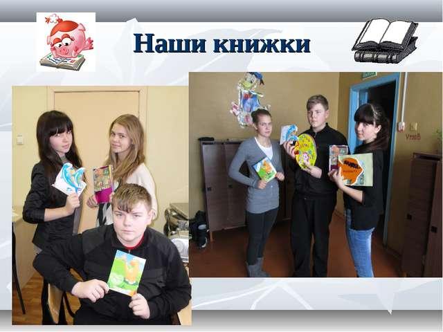 Наши книжки