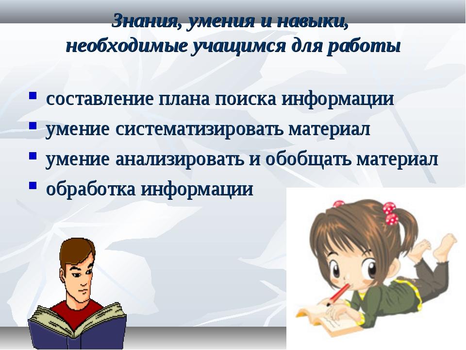 Знания, умения и навыки, необходимые учащимся для работы составление плана по...