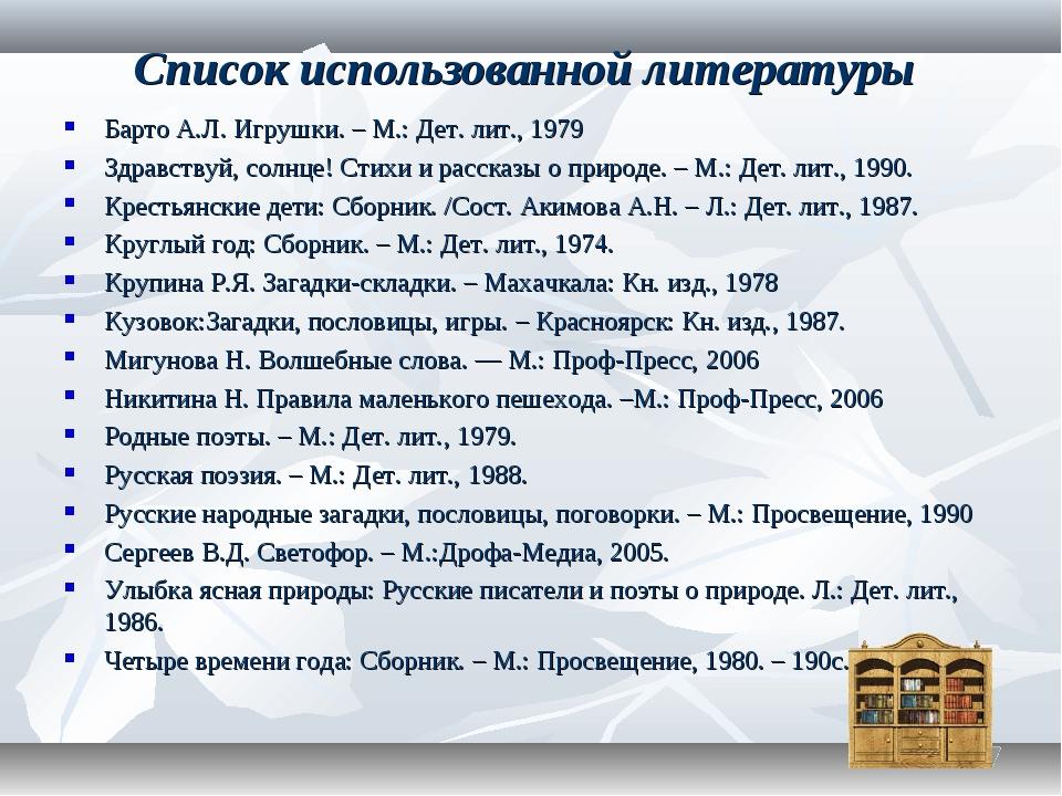 Список использованной литературы Барто А.Л. Игрушки. – М.: Дет. лит., 1979 Зд...