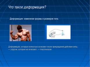 Что такое деформация? Деформация- изменение формы и размеров тела. Деформации