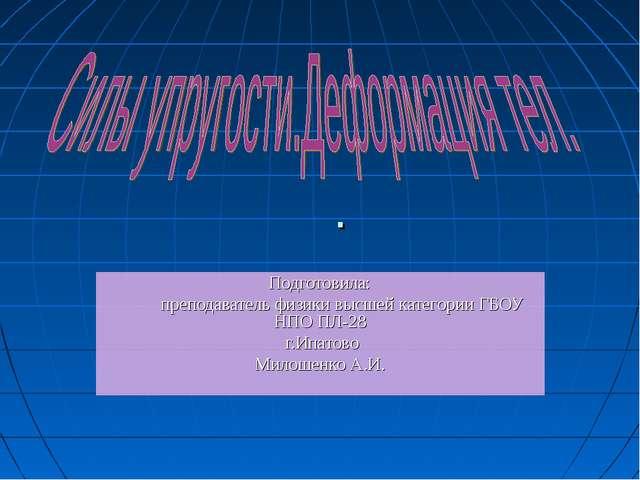 . Подготовила: преподаватель физики высшей категории ГБОУ НПО ПЛ-28 г.Ипатов...