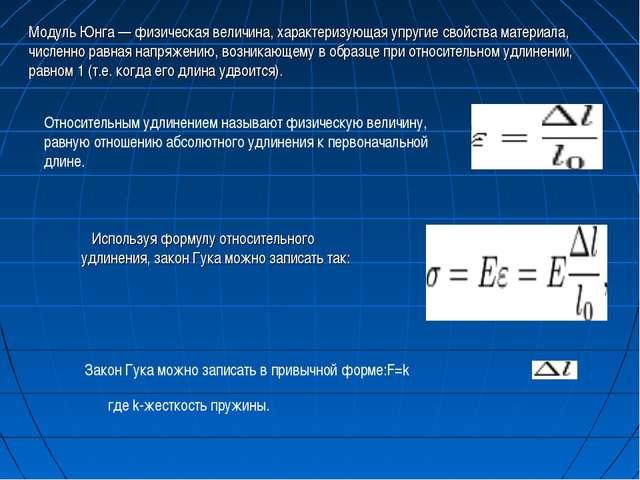 Модуль Юнга — физическая величина, характеризующая упругие свойства материала...