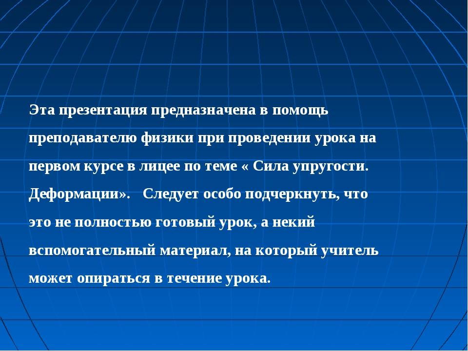 Эта презентация предназначена в помощь преподавателю физики при проведении ур...