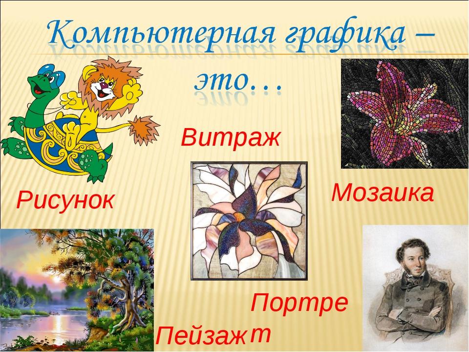 Рисунок Мозаика Пейзаж Витраж Портрет