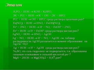 Эталон K3PO4 + HOH  KOH + K2HPO4 3K+ + PO43- + HOH  K+ + OH- + 2K+ + HPO42-