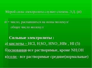 Мерой силы электролита служит степень Э.Д. ()  = число, распавшихся на ион