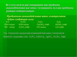 Все соли можно рассматривать как продукты взаимодействия кислоты с основание