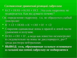 Составление уравнений реакций гидролиза KCl + HOH KOH + HCl Эта соль гидрол