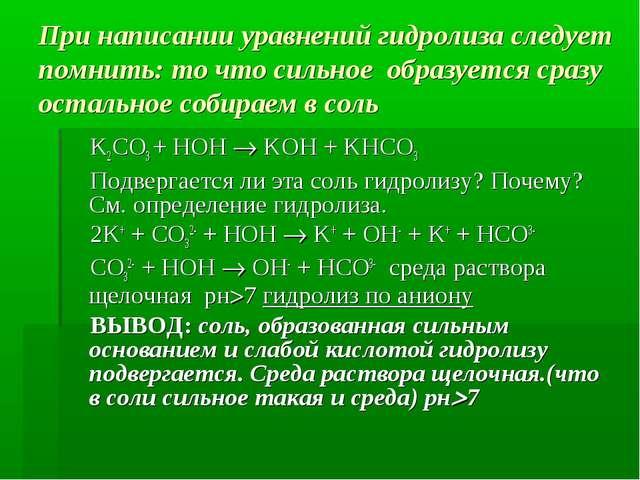 При написании уравнений гидролиза следует помнить: то что сильное образуется...