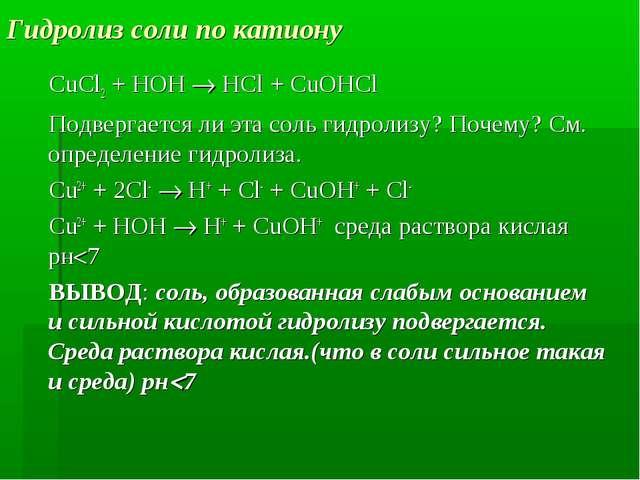 Гидролиз соли по катиону CuCl2 + HOH  HCl + CuOHCl Подвергается ли эта соль...