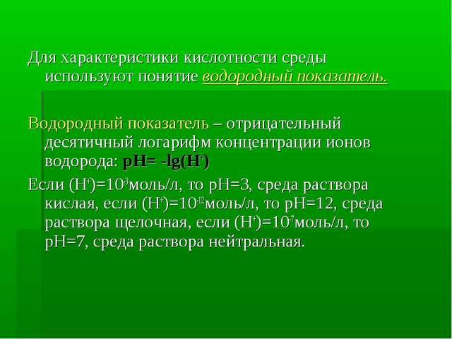 Для характеристики кислотности среды используют понятие водородный показатель...