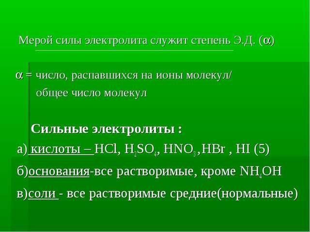 Мерой силы электролита служит степень Э.Д. ()  = число, распавшихся на ион...