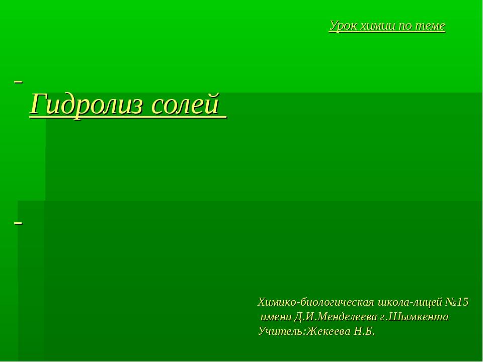 Урок химии по теме Гидролиз солей Химико-биологическая школа-лицей №15 имени...