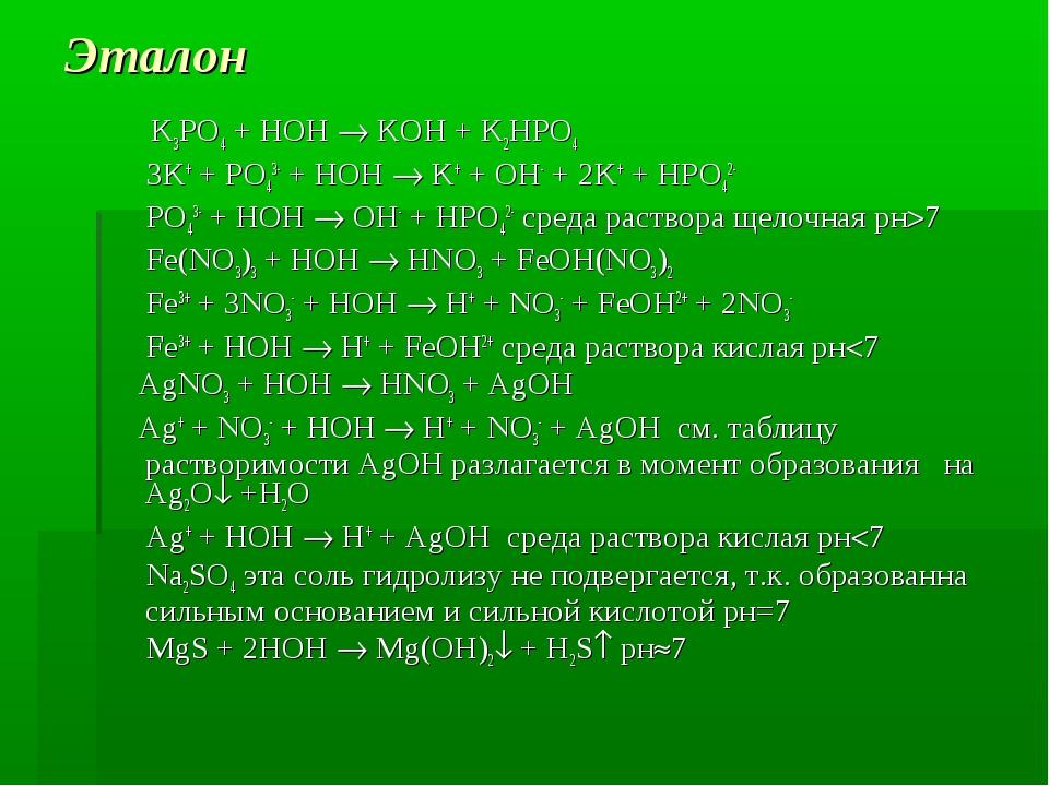 Эталон K3PO4 + HOH  KOH + K2HPO4 3K+ + PO43- + HOH  K+ + OH- + 2K+ + HPO42-...