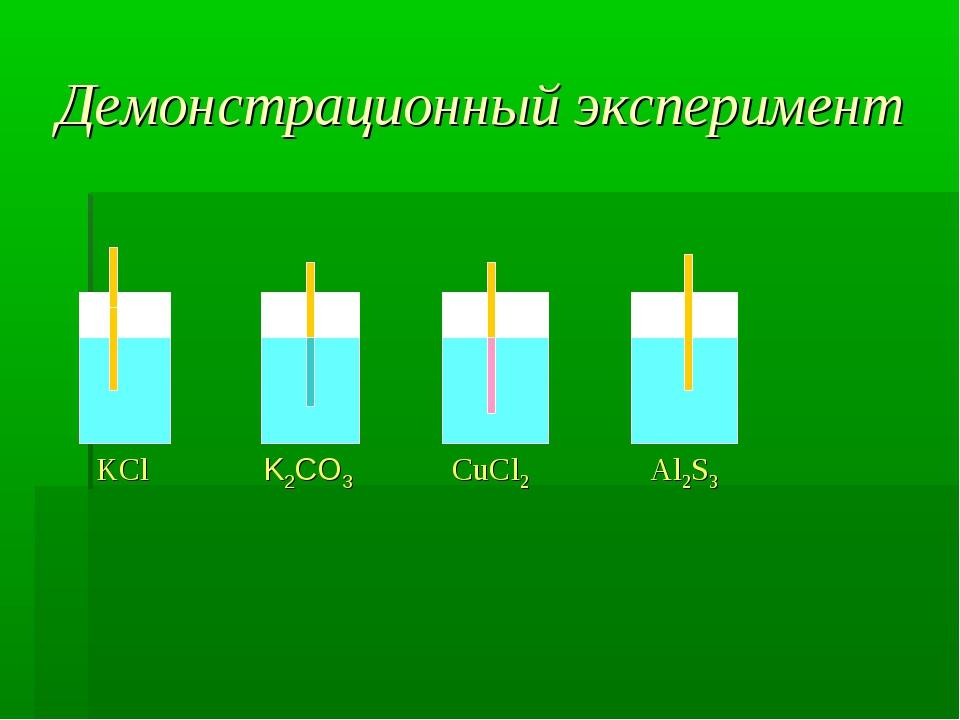 Демонстрационный эксперимент KCl K2CO3 CuCl2 Al2S3