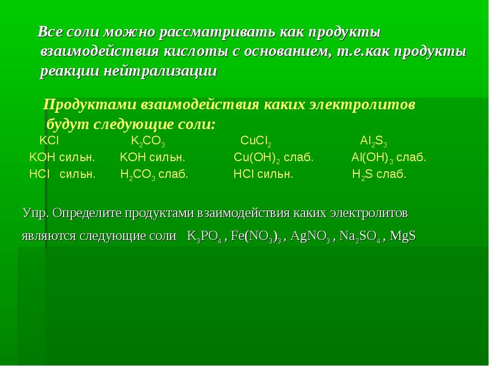 Все соли можно рассматривать как продукты взаимодействия кислоты с основание...
