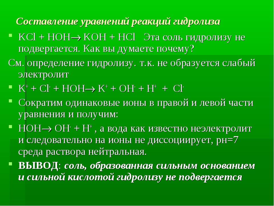 Составление уравнений реакций гидролиза KCl + HOH KOH + HCl Эта соль гидрол...