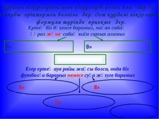 Күрделі пікірлердегі жай пікірлерді бөліп алыңдар да Оларды әріптермен белгіл