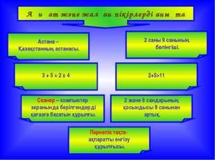 Ақиқат және жалған пікірлерді анықта Астана – Қазақстанның астанасы. 2 саны