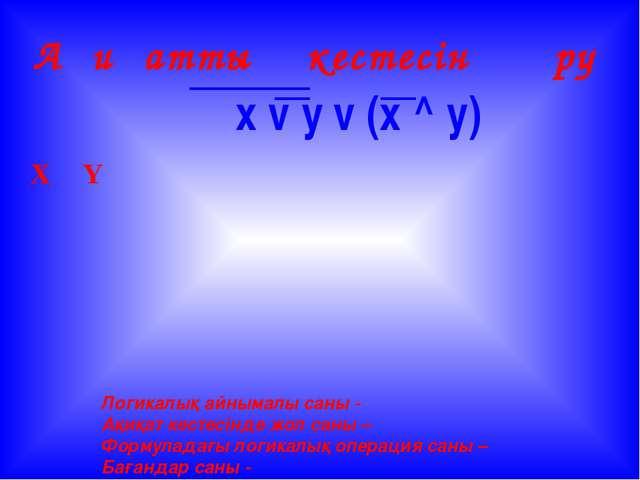 Ақиқаттық кестесін құру x v у v (x ^ y) Логикалық айнымалы саны - Ақиқат кест...