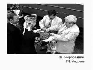 На сибирской земле. Г.Б. Манджиев