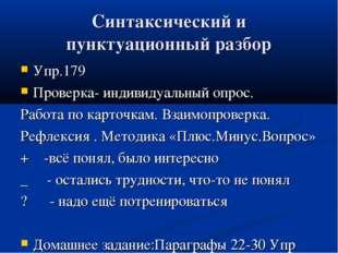 Синтаксический и пунктуационный разбор Упр.179 Проверка- индивидуальный опрос