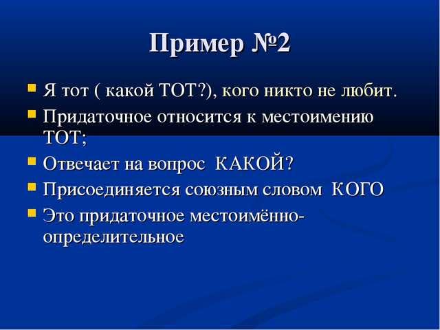 Пример №2 Я тот ( какой ТОТ?), кого никто не любит. Придаточное относится к м...
