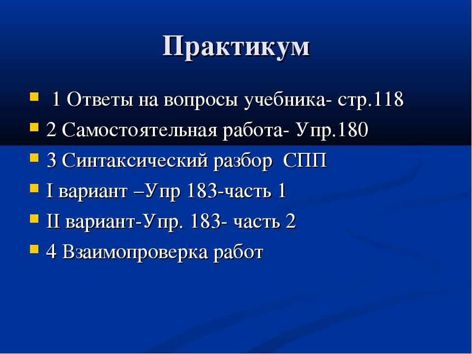 Практикум 1 Ответы на вопросы учебника- стр.118 2 Самостоятельная работа- Упр...