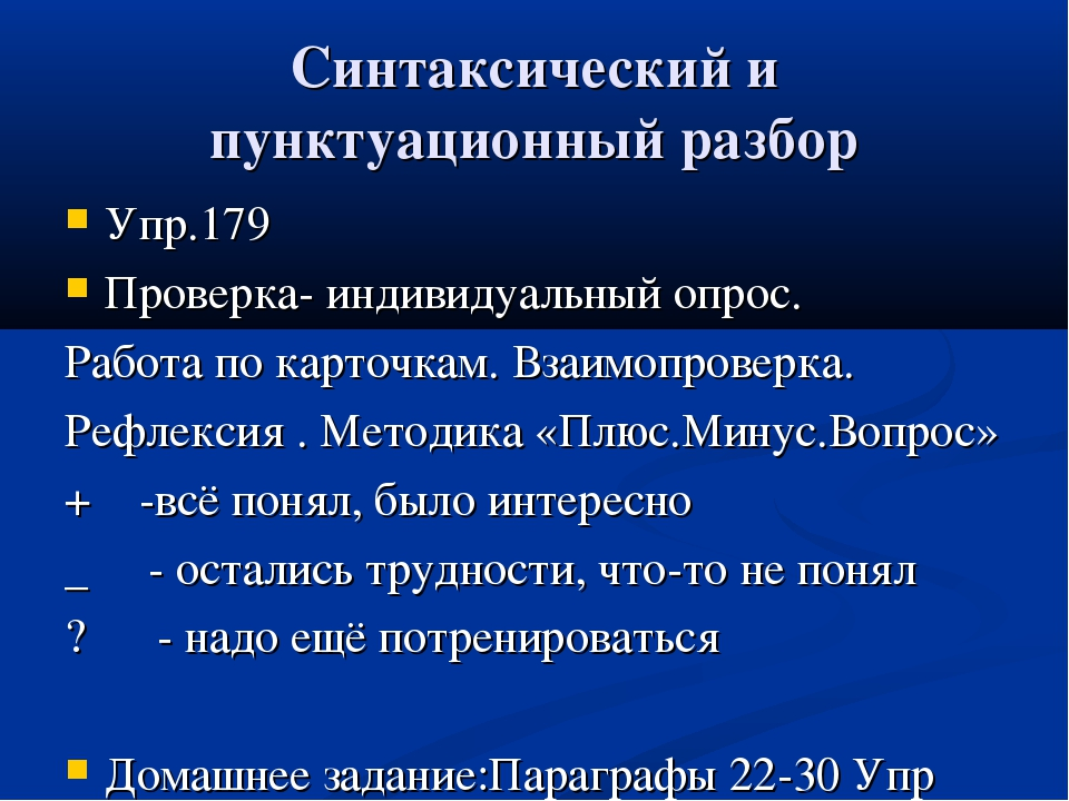 Синтаксический и пунктуационный разбор Упр.179 Проверка- индивидуальный опрос...